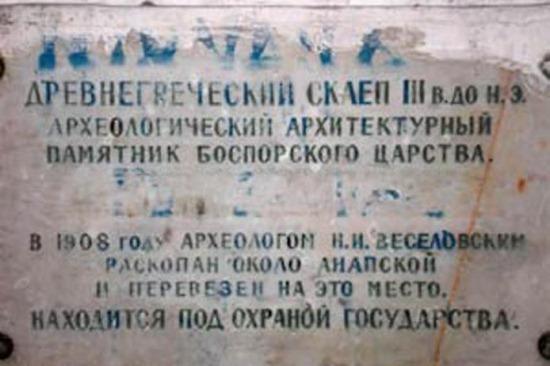 Склеп Героон, надпись у входа